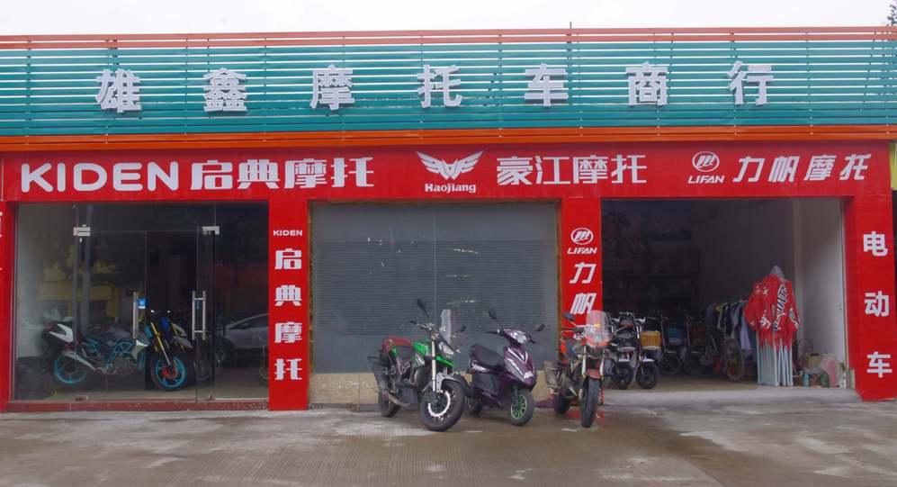 端州区雄鑫摩托车商行